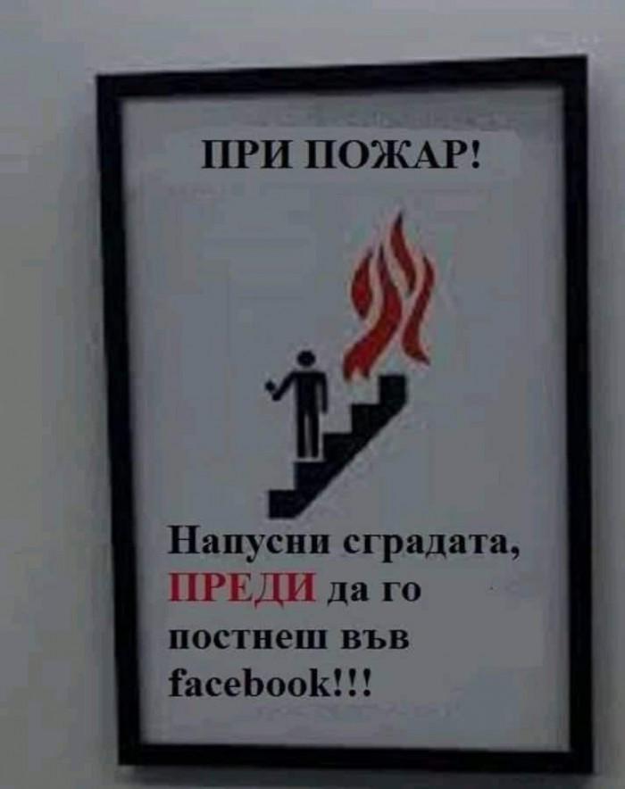 Вицове: При пожар