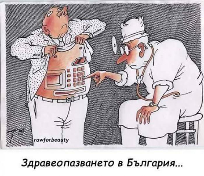 Вицове: Здравеопазването в България