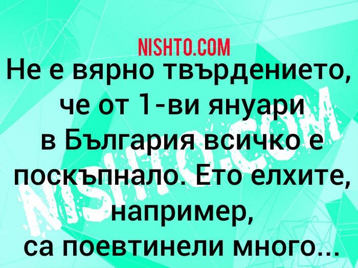 Вицове: Не е вярно твърдението, че от 1-ви януари в България всичко е поскъпнало