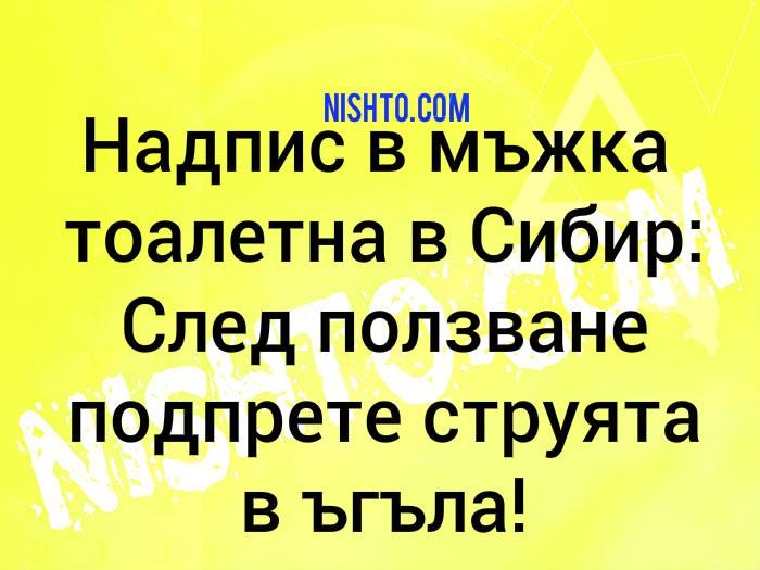 Вицове: Надпис в мъжка тоалетна в Сибир