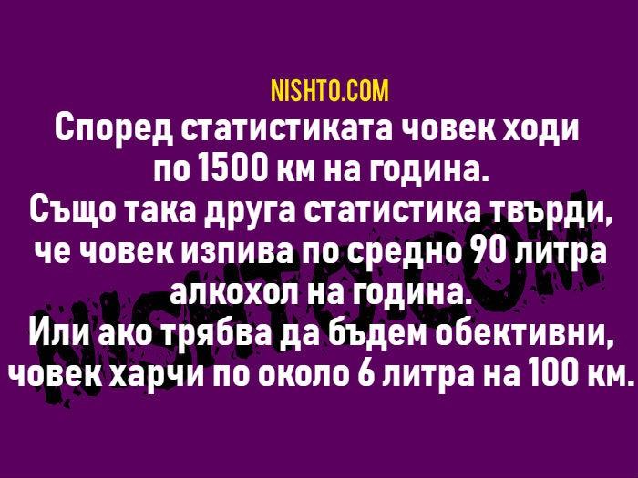 Вицове: Според статистиката човек ходи по 1500 км на година