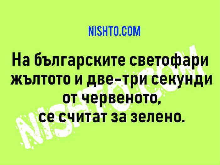 Вицове: На българските светофари