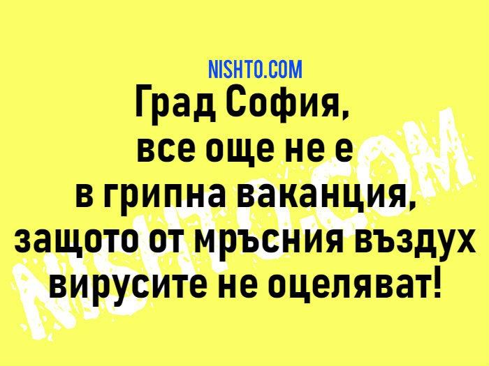 Вицове: Град София, все още не е в грипна ваканция