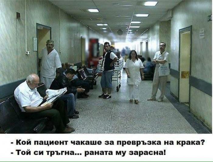 Вицове: Болницата