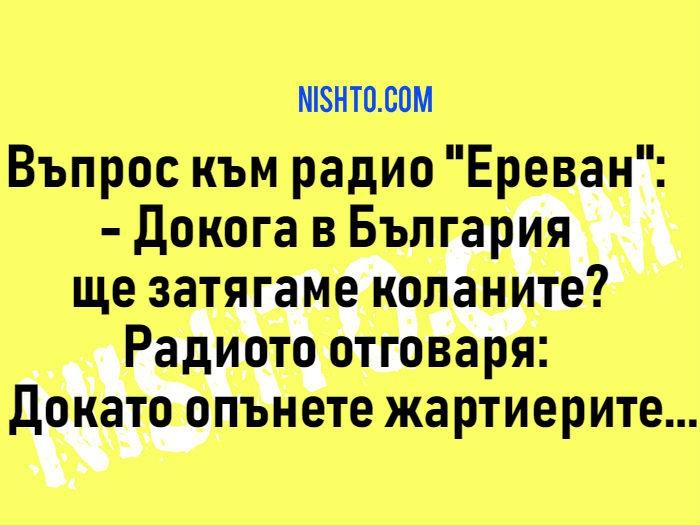Вицове:  Докога в България ще затягаме коланите