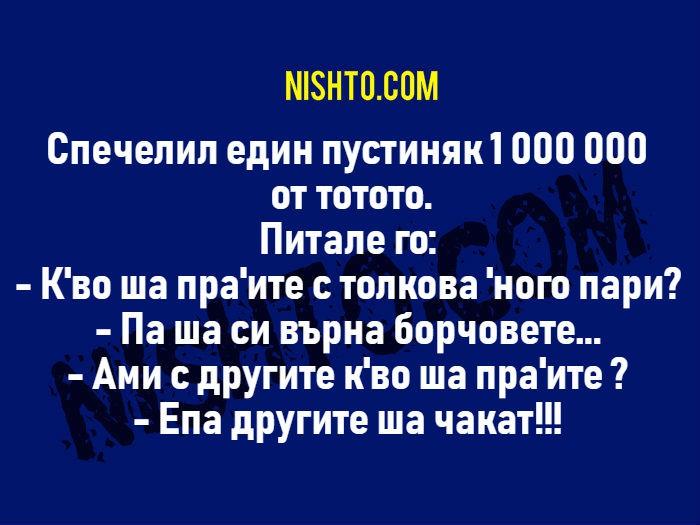 Вицове: Спечелил един пустиняк 1 000 000 от тотото