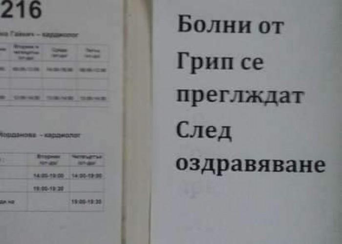Вицове: Здравната система в България