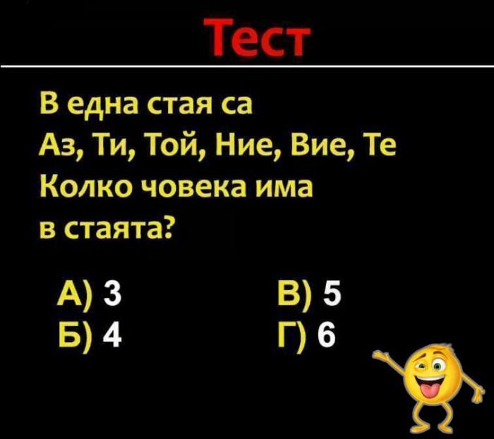 Вицове: Тест