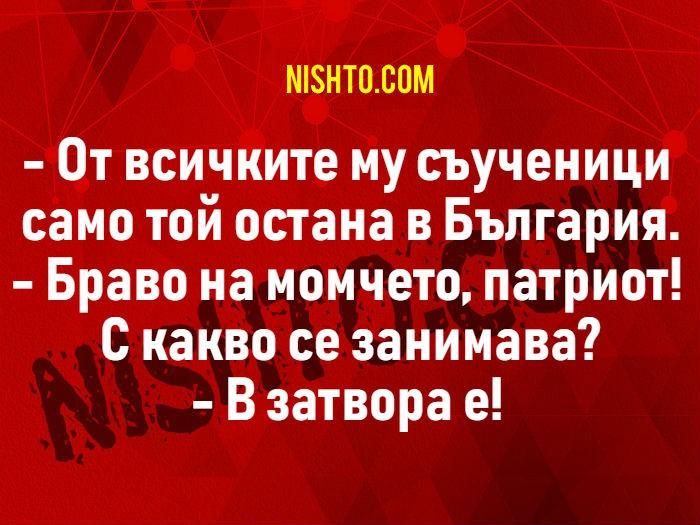 Вицове: От всичките му съученици само той остана в България
