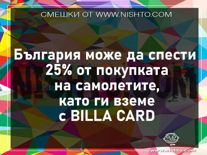 Вицове: България