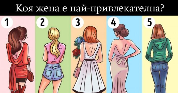 Вицове: Коя жена е най -привлекателна