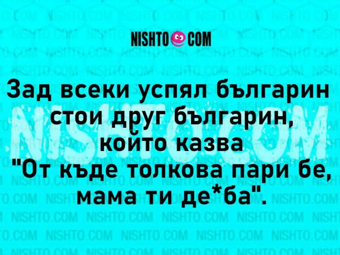 Вицове: Зад всеки успял българин стои друг българин