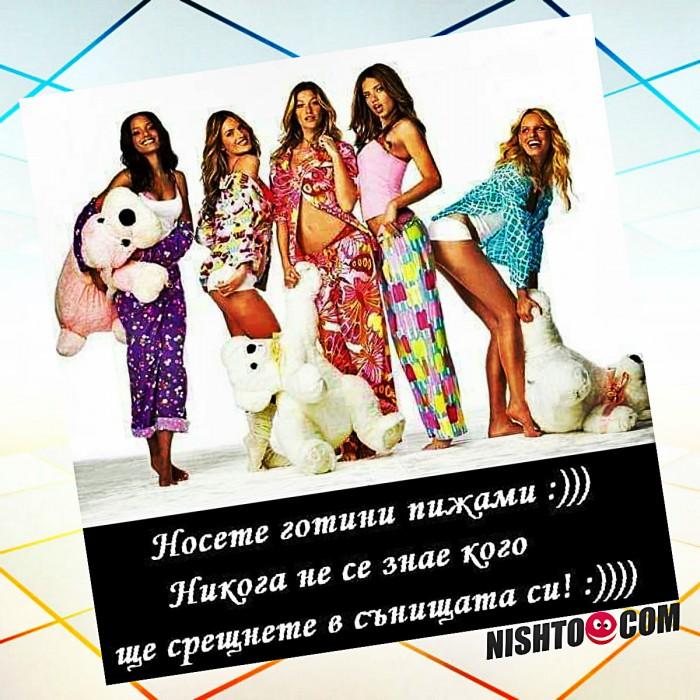 Вицове: Носете готини пижами
