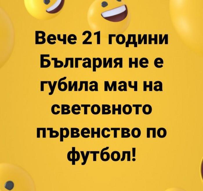 Вицове: Вече 21 години