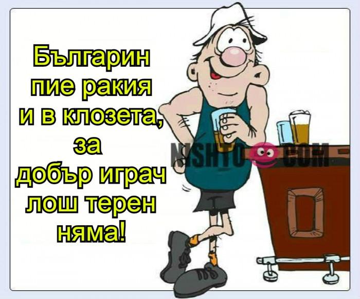 Вицове: Българин пие ракия и в клозета