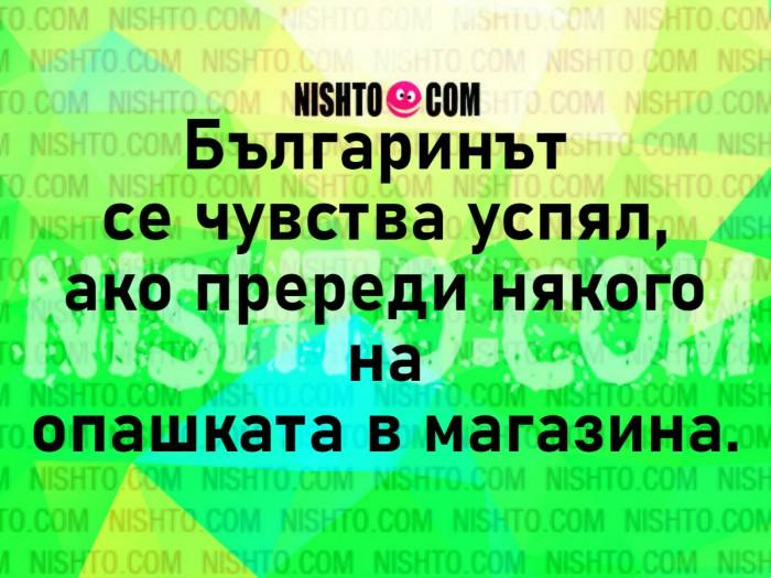 Вицове: Българинът се чувства успял