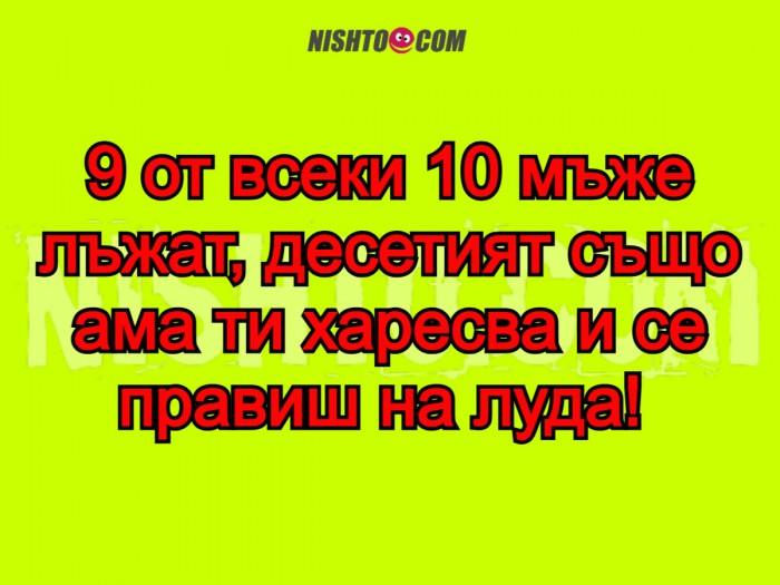 Вицове: 9 от всеки 10 мъже лъжат