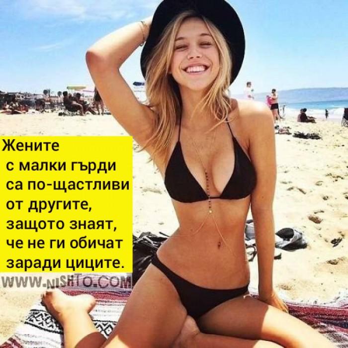 Вицове: Жените с малки гърди са по-щастливи от другите