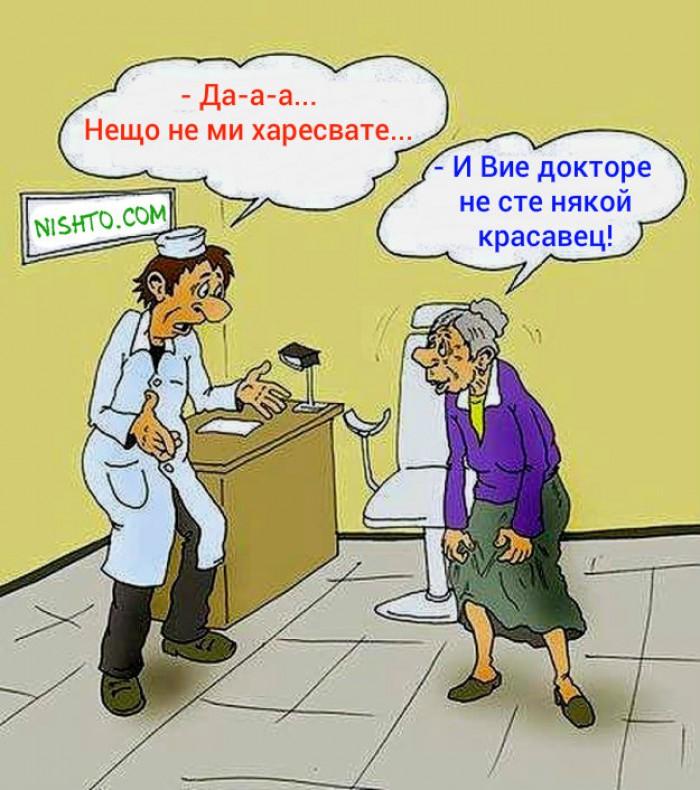 Вицове: Доктор към пациентка