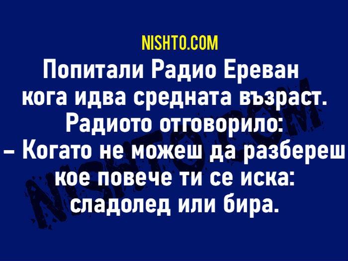 Вицове: Попитали Радио Ереван кога идва средната възраст