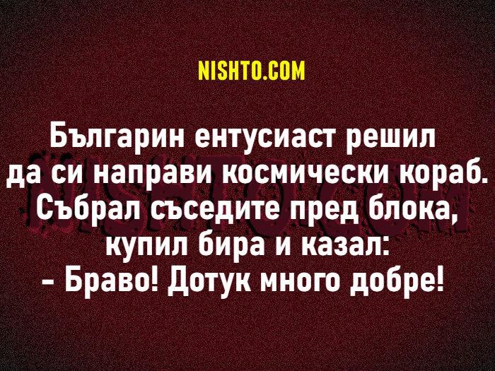 Вицове: Българин ентусиаст решил да си направи космически кораб