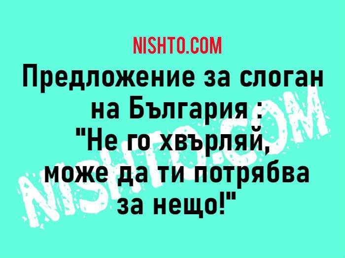 Вицове: Предложение за слоган на България