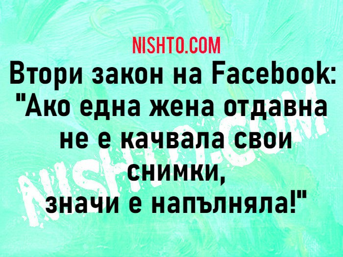 Вицове: Втори закон на Facebook