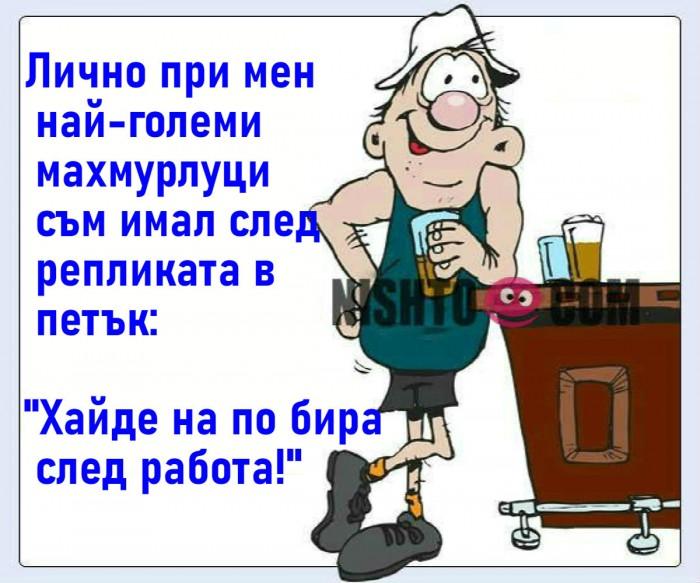 Вицове: Хайде на по бира след работа