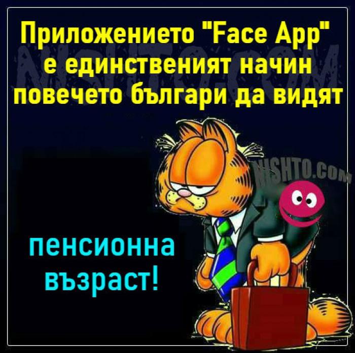 Вицове: Приложението Face App