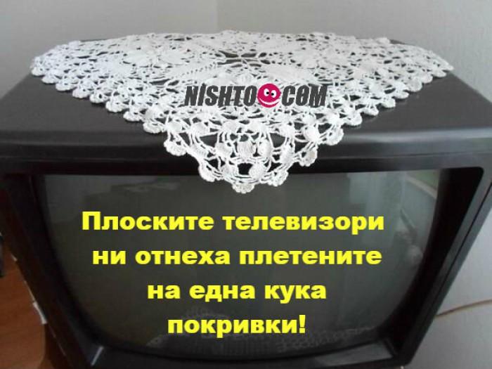 Вицове: Плоските телевизори ни отнеха плетените на една кука покривки