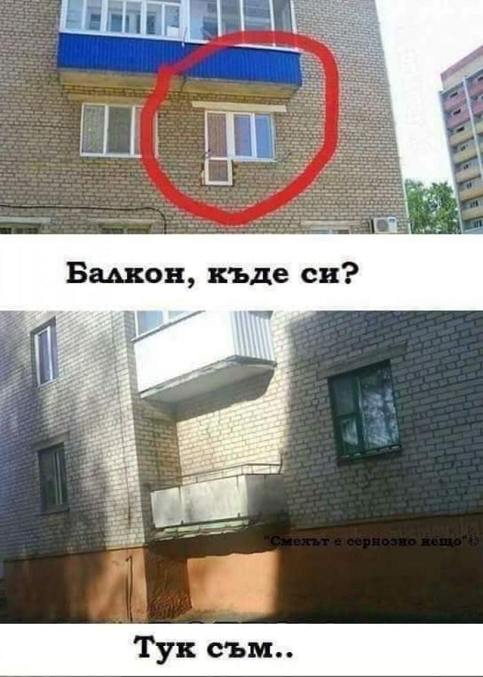 Вицове: Балкон