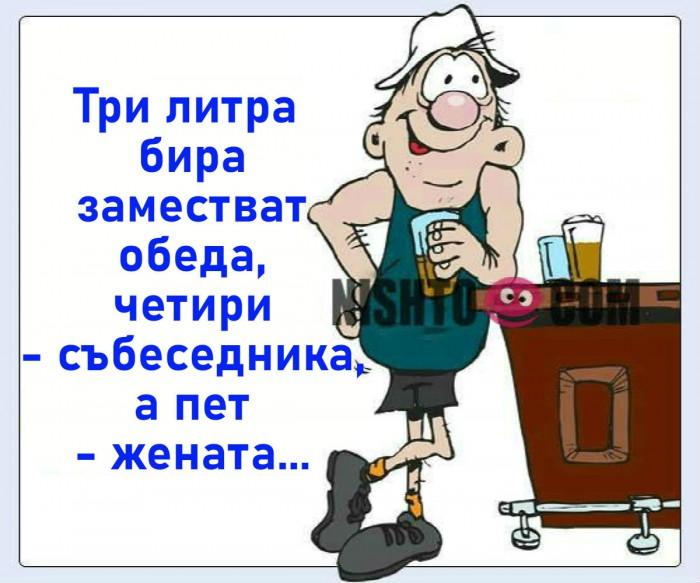 Вицове: Три литра бира