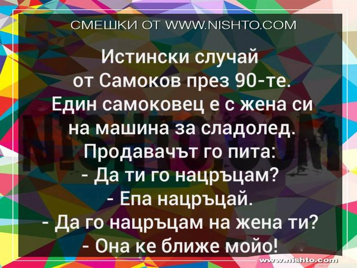 Вицове: Истински случай от Самоков през 90-те