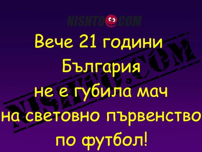 Вицове: Вече 21 години България не е губила мач на световно