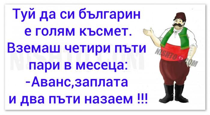Вицове: Туй да си българин е голям късмет