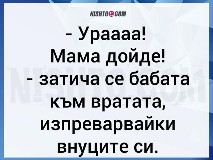 Вицове: Мама дойде
