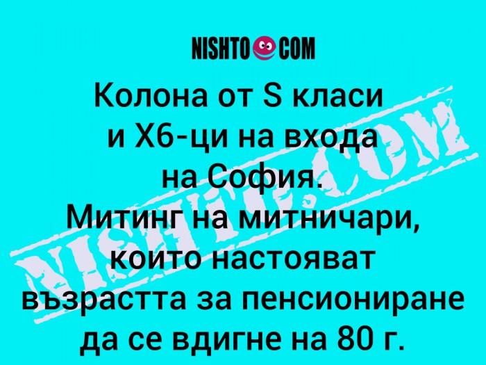 Вицове: Колона от S класи и Х6-ци на входа на София