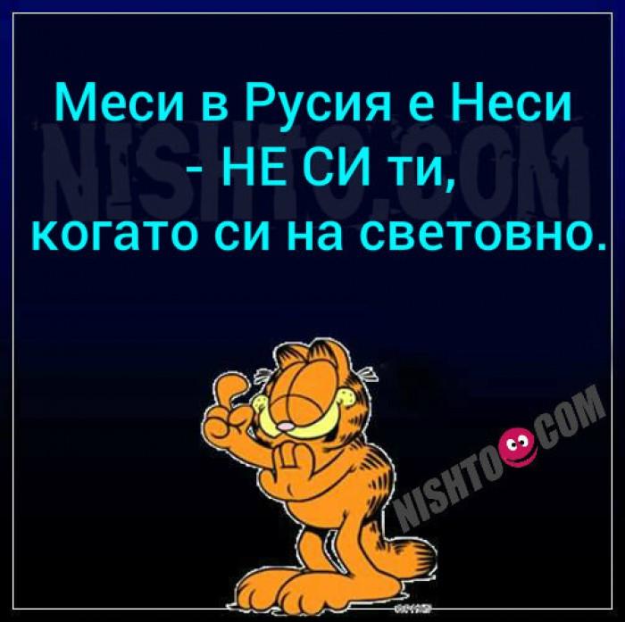 Вицове:  Меси в Русия е Неси