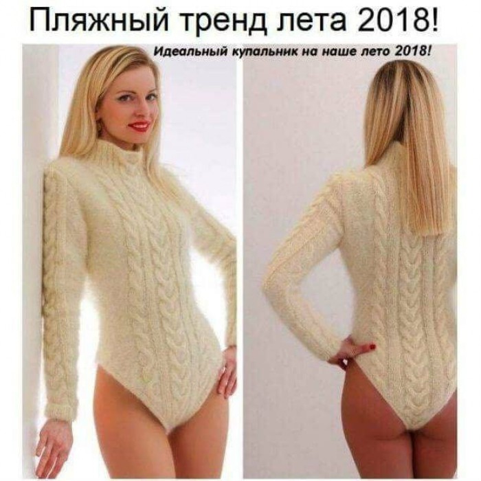 Вицове: Мода
