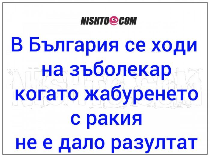 Вицове: В България се ходи на зъболекар когато