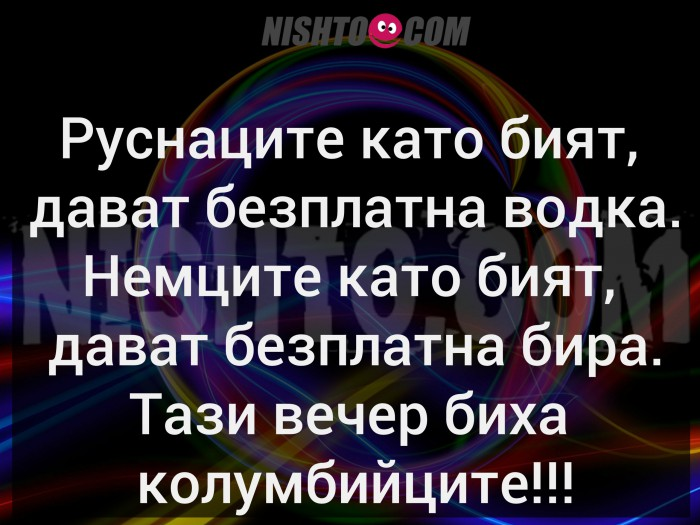 Вицове: Руснаците като бият, дават безплатна водка
