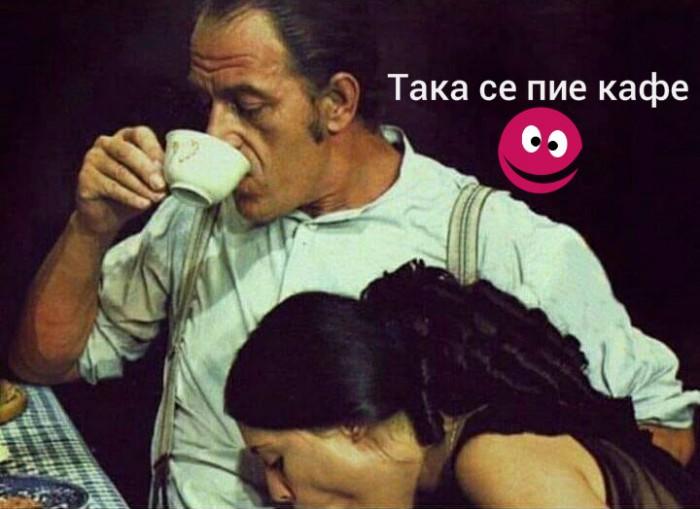 Вицове: Така се пие кафе