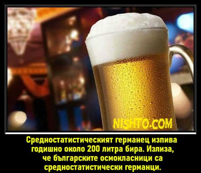 Вицове: Средностатистическият германец изпива годишно около 200 литра бира