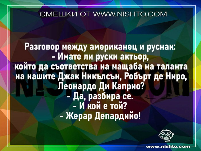 Вицове: Разговор между американец и руснак