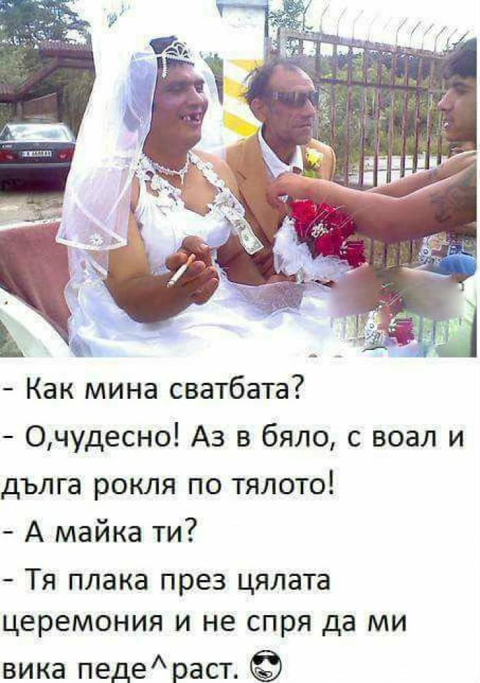 Вицове: Как мина сватбата