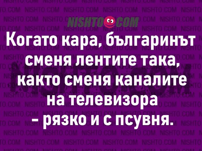 Вицове: Когато кара, българинът