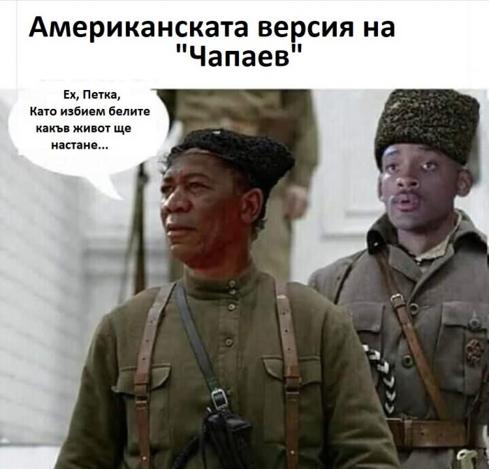 Вицове: Чапаев