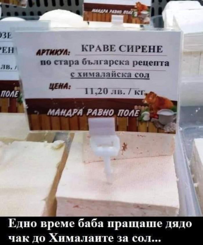 Вицове: Краве сирене