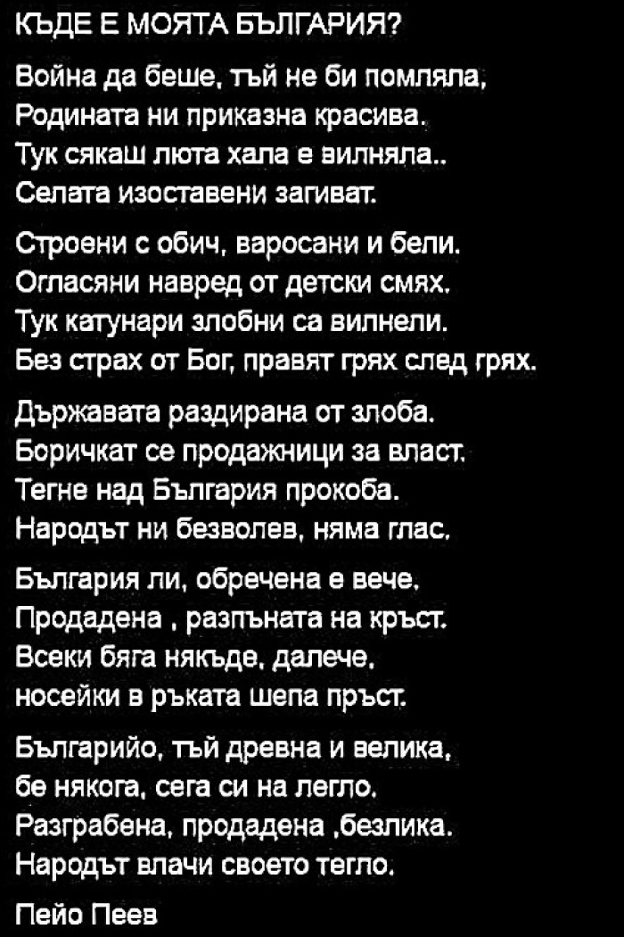 Вицове: Къде е моята България