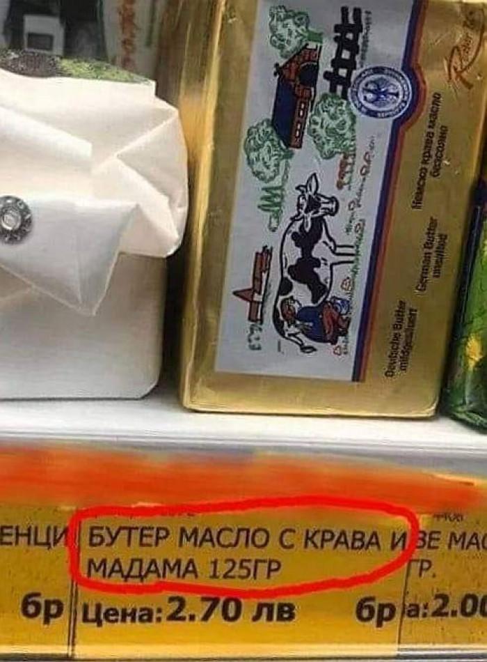 Вицове: Немско масло с крава и мадама